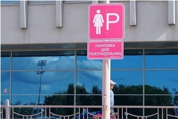 В Казани появилась первая в России парковка для женщин