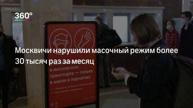 Москвичи нарушили масочный режим более 30 тысяч раз за месяц