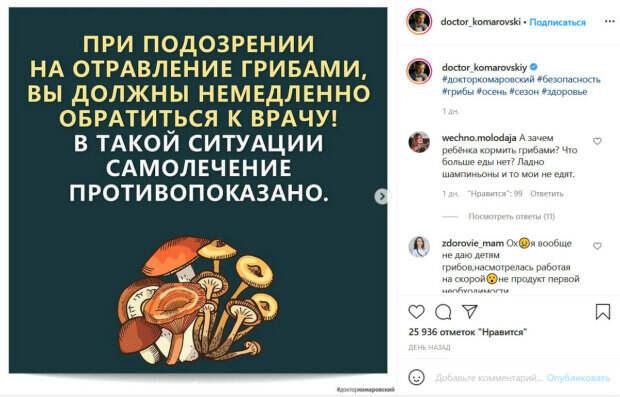 """Доктор Комаровский рассказал, что делать при отравлении грибами: """"В такой ситуации противопоказано..."""""""