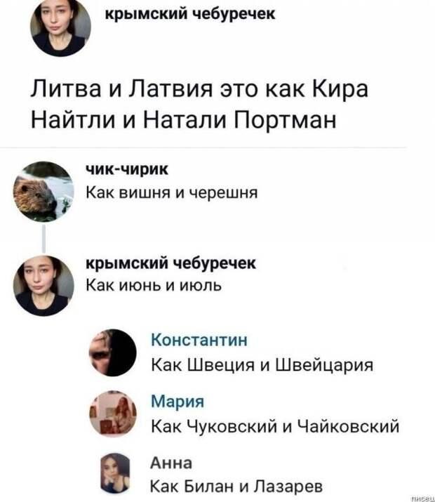 Комментарии из социальных сетей, от которых болит живот