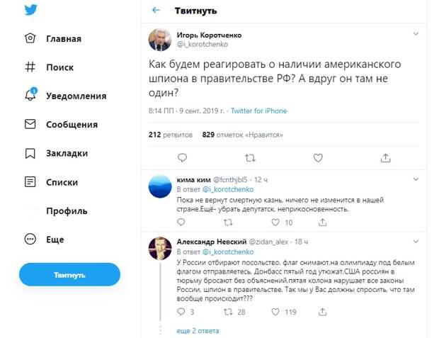 """""""Американский шпион в правительстве России... А вдруг он там не один?"""": Коротченко не побоялся опубликовать намек"""