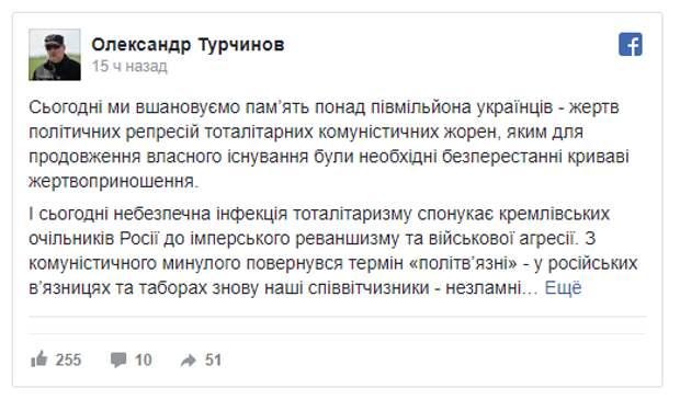 Турчинов: Мы помешаем планам РФ по реставрации «совка» в Украине