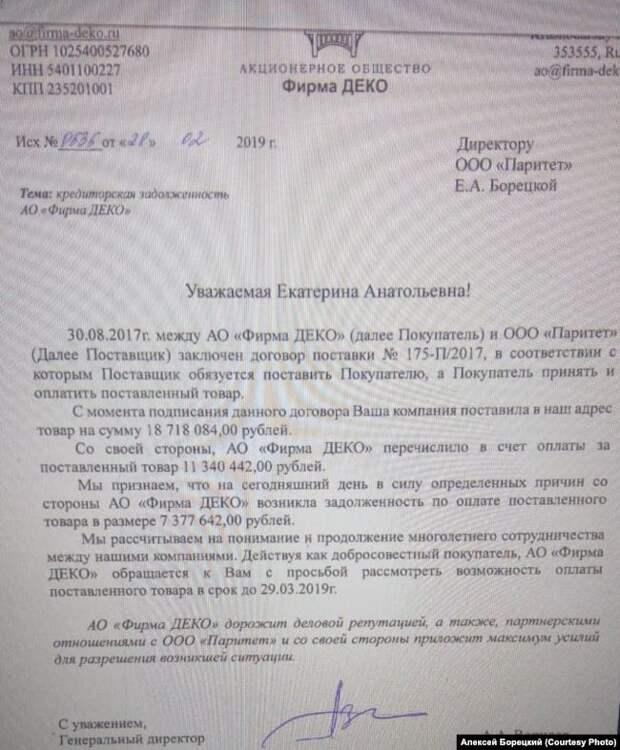 """Письмо от компании """"ДЕКО"""", в котором признается долг перед одним из субподрядчиков строительства Крымского моста"""