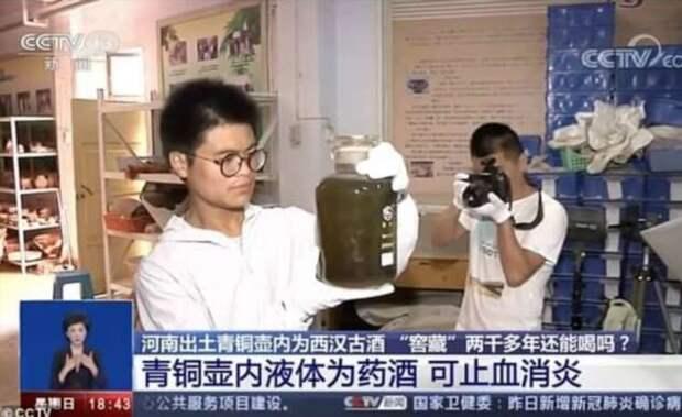 В Китае найдено вино возрастом 2000 лет. От каких болезней оно помогало? (5 фото)