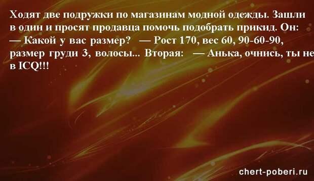 Самые смешные анекдоты ежедневная подборка chert-poberi-anekdoty-chert-poberi-anekdoty-52101230072020-1 картинка chert-poberi-anekdoty-52101230072020-1