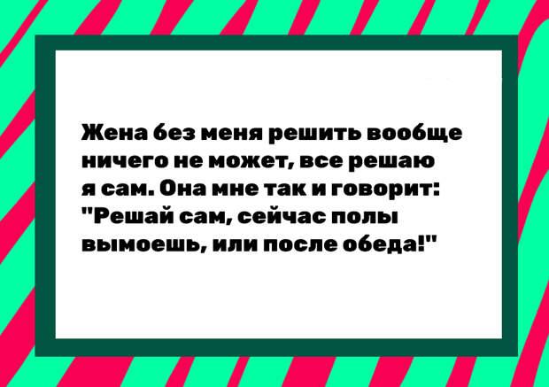 Анекдот дня от Маменко: про подкаблучника и тещин халат