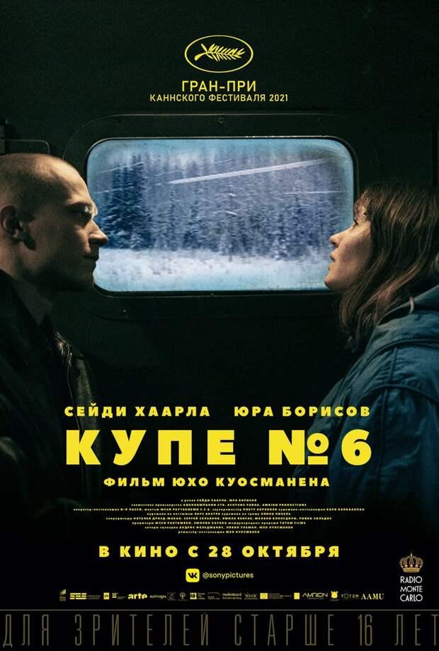 Новый трейлер к фильму «Купе номер 6»