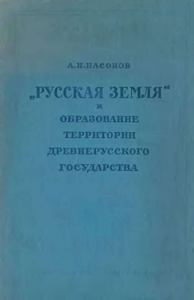 Русская земля и образование территории древнерусского государства