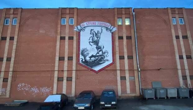В Подольске нарисовали граффити с изображением победы над коронавирусом