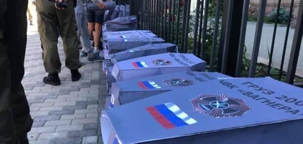 В Киеве к посольству РФ принесли символические гробы