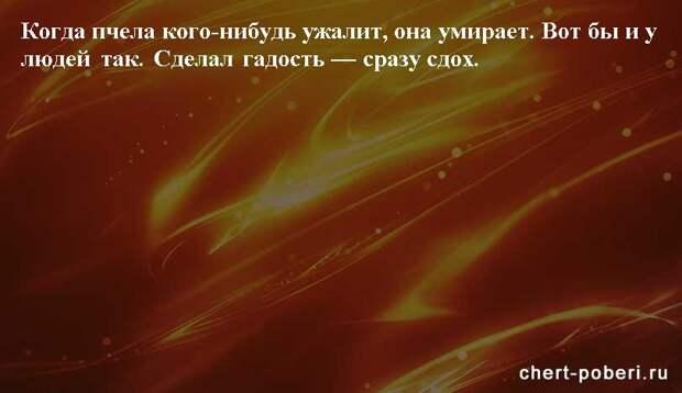 Самые смешные анекдоты ежедневная подборка chert-poberi-anekdoty-chert-poberi-anekdoty-04440317082020-5 картинка chert-poberi-anekdoty-04440317082020-5