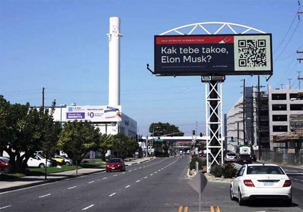 Житель Краснодара арендовал билборд для Илона Маска