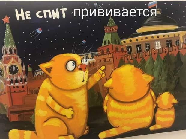 «Кремль: Путин сделал прививку от коронавируса минувшим вечером, чувствует себя хорошо.»