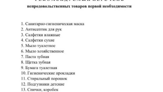Власти внесли изменения в список товаров первой необходимости