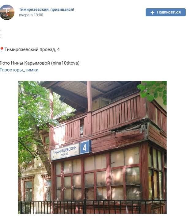 Фото дня: деревянные домики Тимирязевского