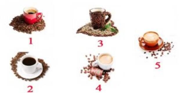 О вашей главной способности подскажет выбранная чашка кофе
