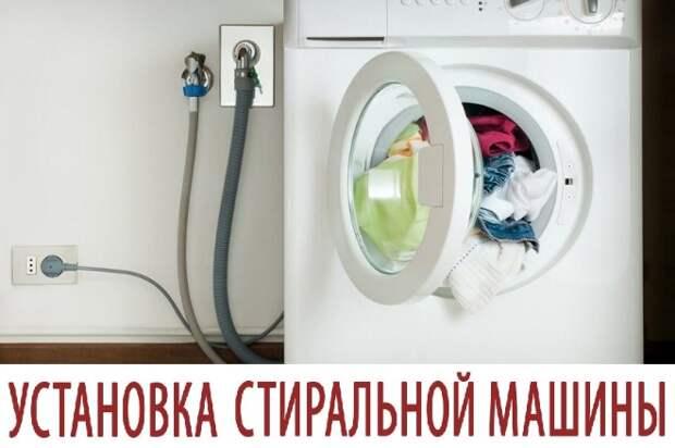 Как подключить стиральную машину к водопроводу и канализации