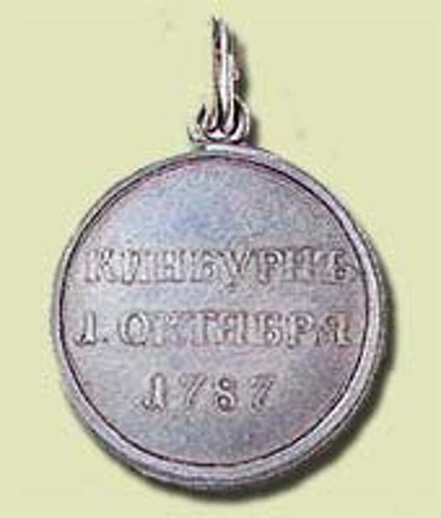 Памятная медаль в честь победы под Кинбурном