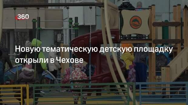 В Чехове открылась четвертая детская площадка за год