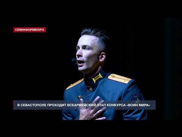 В Севастополе проходит Всеармейский этап конкурса военно-профессионального мастерства «Воин мира»
