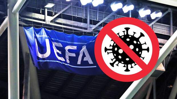 Более 1000 матчей благополучно сыграны за последние 6 месяцев под эгидой УЕФА, несмотря на коронавирус