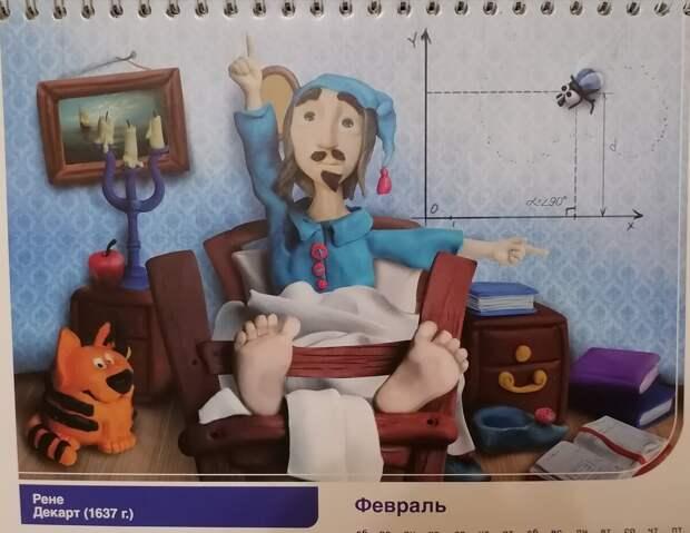 Рене Декарт проснулся ночью от головокружения( мой календарь)