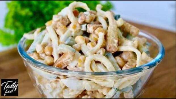 Рецепт вкуснейшего салата «Косичка» за 3 минуты