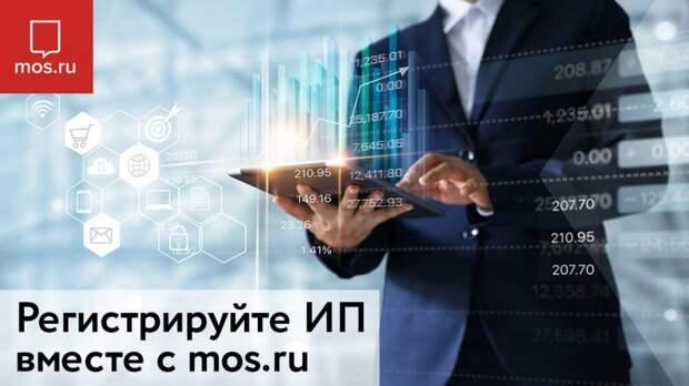 Портал mos.ru полезен для бизнесменов