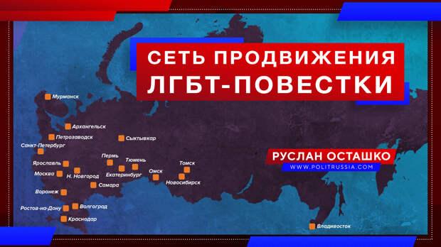 Кто входит в сеть продвижения ЛГБТ-повестки в России