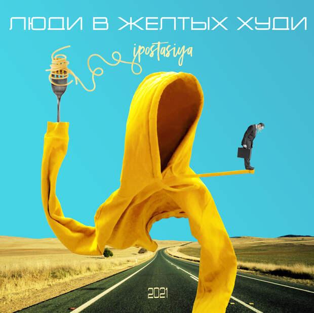 """Ipostasiya выпустила """"Люди в желтых худи"""" и раскрыла тех, кто врёт"""
