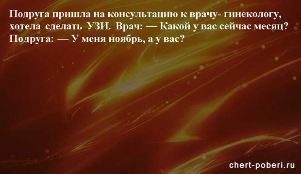 Самые смешные анекдоты ежедневная подборка chert-poberi-anekdoty-chert-poberi-anekdoty-04160303112020-7 картинка chert-poberi-anekdoty-04160303112020-7