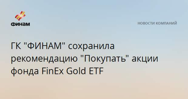 """ГК """"ФИНАМ"""" сохранила рекомендацию """"Покупать"""" акции фонда FinEx Gold ETF"""