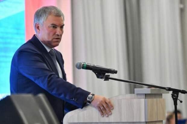 Володин: вмешательство в выборы РФ извне будет носить постоянный характер