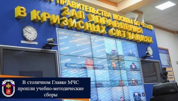 В столичном Главке МЧС прошли учебно-методические сборы