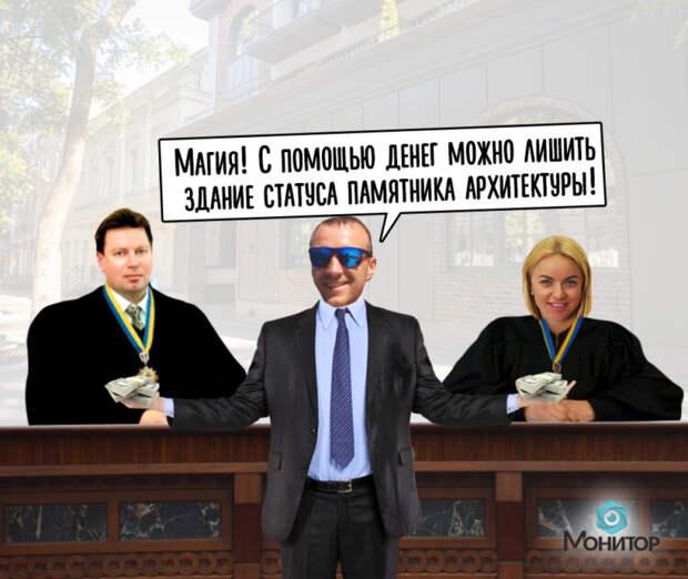 Как это делается в Одессе