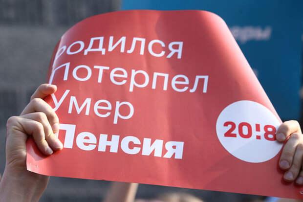 Власти еще долго придется расплачиваться на выборах за пенсионную реформу