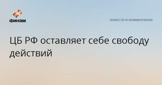 ЦБ РФ оставляет себе свободу действий