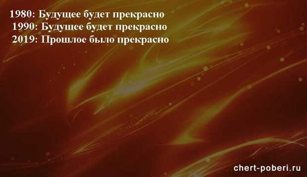 Самые смешные анекдоты ежедневная подборка chert-poberi-anekdoty-chert-poberi-anekdoty-37260203102020-12 картинка chert-poberi-anekdoty-37260203102020-12