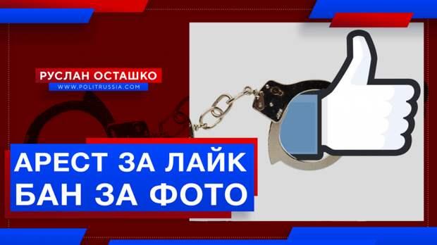 «Свобода по-западному»: арест за «лайк», бан за правдивые фото и нападки за критику ЛГБТ