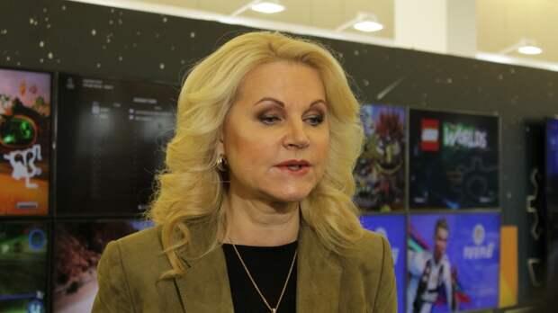 Голикова объяснила принципы модернизации первичного звена здравоохранения в РФ