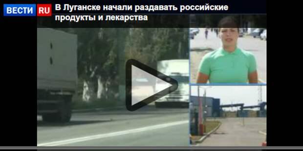 Гуманитарный конвой: в Луганске начали раздавать российские продукты и лекарства