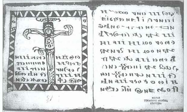 Страница 51, текст и иллюстрация Кодекса Рохонци.(https://upload.wikimedia.org/wikipedia/commons/8/8b/Codex_Rohonczi_51.jpg)