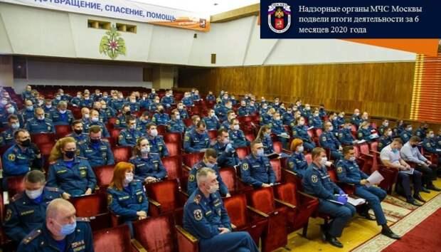 Надзорные органы МЧС Москвы подвели итоги деятельности за 6 месяцев 2020 года