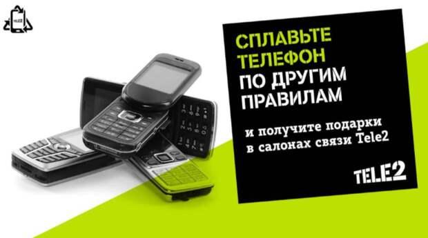 Tele2 принимает на переработку старые телефоны в 60 регионах страны