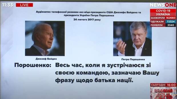 Пленки Деркача: Байден называл Порошенко «отцом-основателем нации», о котором будут петь песни
