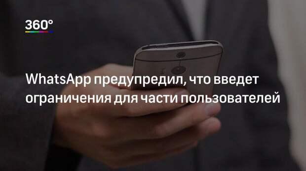 WhatsАpp предупредил, что введет ограничения для части пользователей