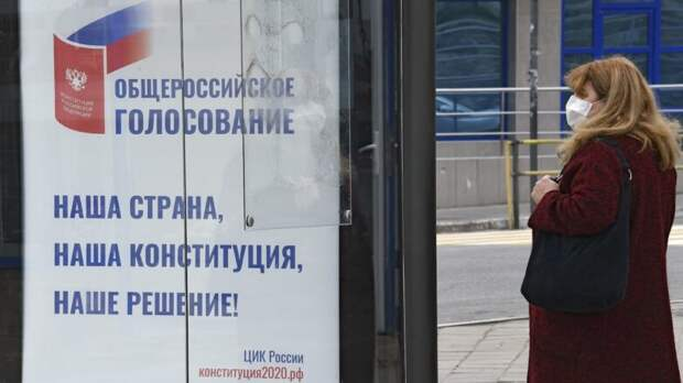 ВЦИОМ: поправки к конституции за четыре дня поддержали 76% опрошенных
