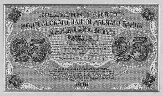 Банкнота Монгольского национального банка 25 рублей 1916  аверс