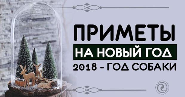 ПРИМЕТЫ НА НОВЫЙ ГОД 2018 - ГОД СОБАКИ