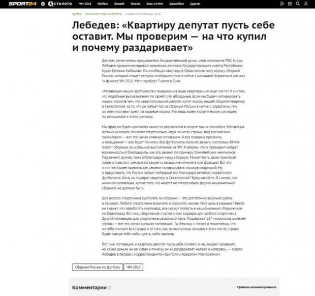 Этот депутат обидел Севастополь и опозорил себя